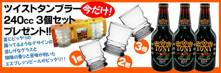 珈琲問屋 オリジナルコーヒースタウト TONY (3本)+ ツイストタンブラー 240ml(3個) 【セット商品】