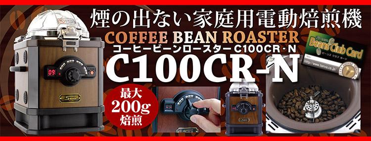 煙の出ない家庭用電動焙煎機 コーヒービーンロースター C100CR-N