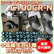 C100CR-N&高級生豆3種セット