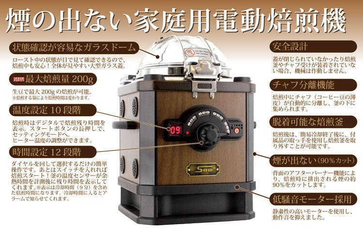 電動焙煎機 コーヒービーンロースター s-100cr
