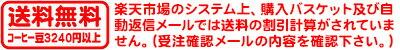 当店の自家焙煎珈琲を購入いただくことで送料を315円、3千円以上で送料無
