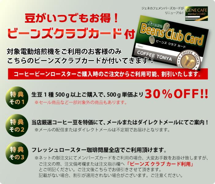 生豆がオトクに購入できるビーンズクラブカードが付いてくる!