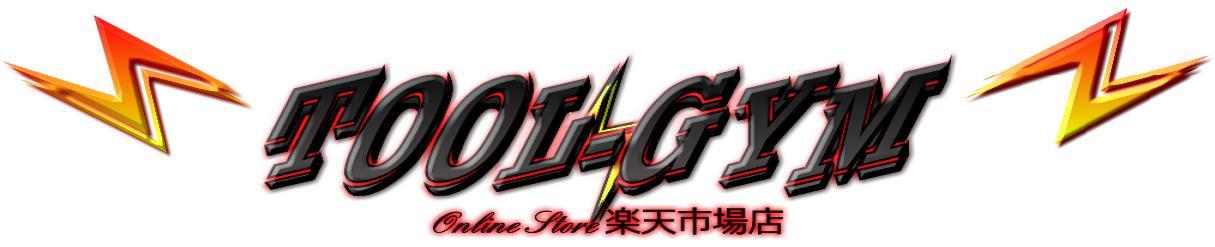 TOOL-GYM  楽天市場店:マキタ・日立等各種取扱い店