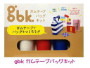 Koto industry gbk. packing tape bag kit cloth packing tape color set