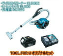 Makita charge-type cyclone cleaner CL500DZ