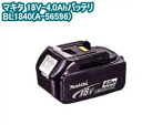 Makita 18V-4.0Ah battery BL1840 A-56596