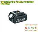 Makita 18V-5.0Ah battery BL1850 A-57196