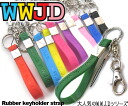 ☆W.W.J.D. series new work ☆ rubber key ring strap