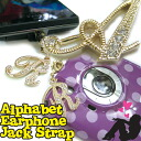 I prick ☆ スマフォンジャック with re-arrival ☆ shiningly! Alphabet earphone Jaccs trap