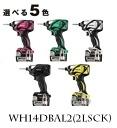 Hitachi Koki 14.4 V Cordless impact WH14DBAL2 ( 2 LSCK ) flaked