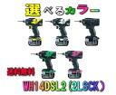 Hitachi Koki 14.4 V Cordless impact WH14DSL2 ( 2 LSCK )