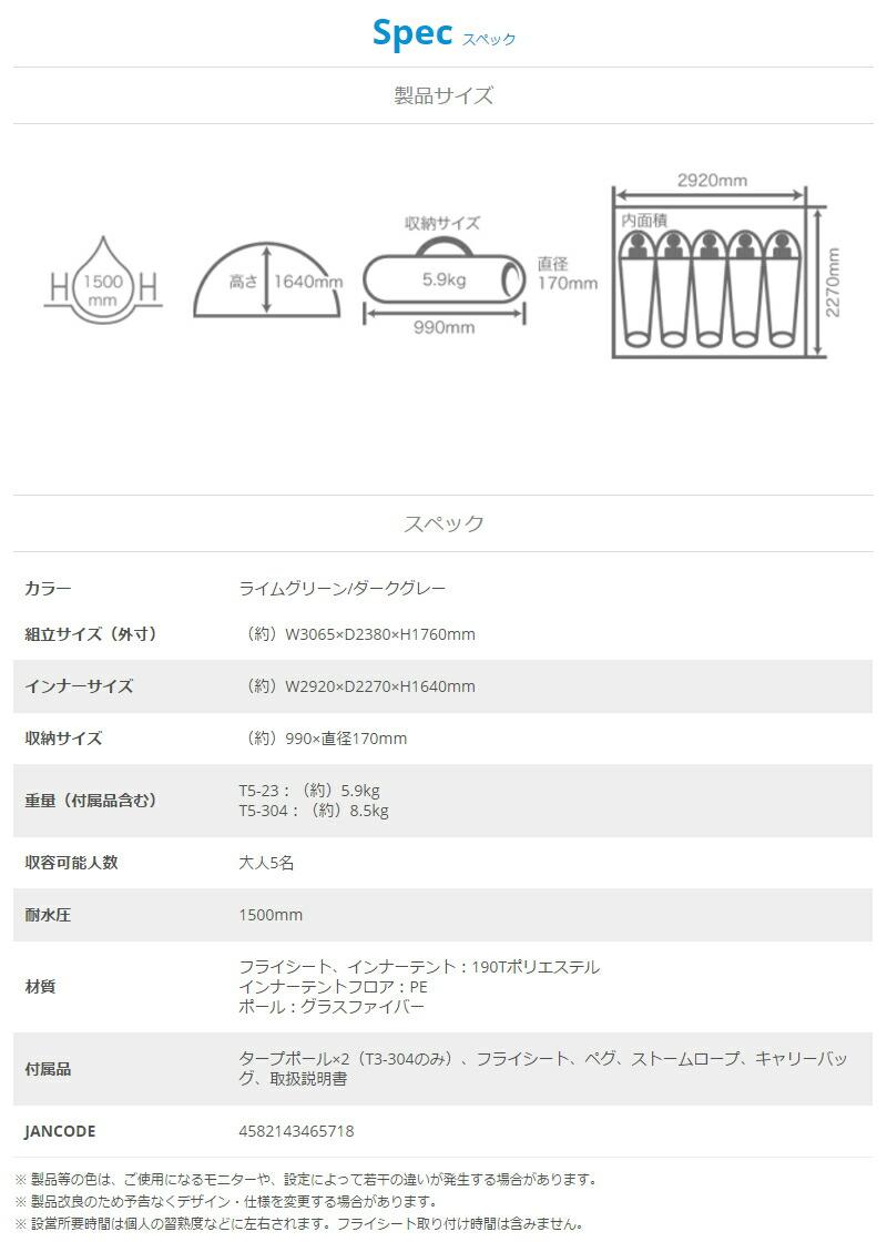 ワンタッチテントT5-23 (大人5人用)ライムグリーン [T523] 簡単に設営できる5人用ワンタッチ構造テント。タープスペースをつくりだすフライシート付き。