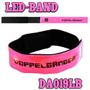 LED hem band (pink) DA-019LB [DA019LB] For bicycle and knight walking. DOPPELGANGER OUTDOOR