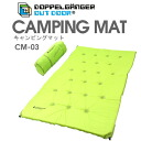 Water resistant material camping mats (double) ( 2 people for ) AirMet (lime green) camp and in-house night ♪ CM-03 CAMPING MAT doppelganger outdoor DOPPELGANGER OUTDOOR fs3gm