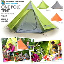 ONEPOLETENT (for five adults) color: Lime green Tipi type stylish tent T3-12 [T312] ONE POLE TENT DOPPELGANGER OUTDOOR