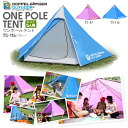 ONEPOLETENT (for five adults) color: Blue Tipi type stylish tent T5-116 [T5116] ONE POLE TENT DOPPELGANGER OUTDOOR
