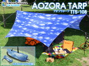 AOZORA TARP (around 5 adults)(Sky design Tarp) Size: 4200mmX4200mm (plane dimensions) TT5-108 [TT5108] DOPPELGANGER OUTDOOR