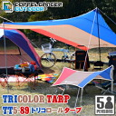 トリコロールタープ 4200mmX4200mm (flat dimensions) for logistics pole 2 TT5-89 dated outdoor doppelganger DOPPELGANGER OUTDOOR