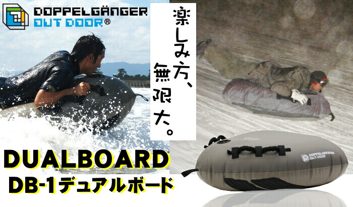 [free shipping] dual board DB-01[DB01] boat and bodyboarding!