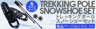 TREKKINGPOLE SNOWSHOE SET トレッキングポールスノーシューセット