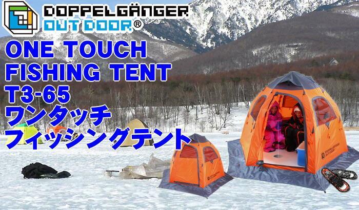 [free shipping] one-touch fishing tent (three adults) approximately 15 seconds. T3-65[T365] ドッペルギャンガーアウトドア DOPPELGANGEROUTDOOR