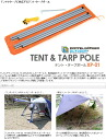 Tent/Tarp Pole XP-01 DOPPELGANGER OUTDOOR