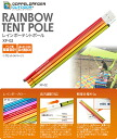 Tent & タープポール XP-02 [XP02] rainbow color (POP) doppelganger outdoor DOPPELGANGER OUTDOOR