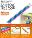 Tent & タープポール XP-03 [XP03] rainbow color (cool) doppelganger outdoor DOPPELGANGER OUTDOOR
