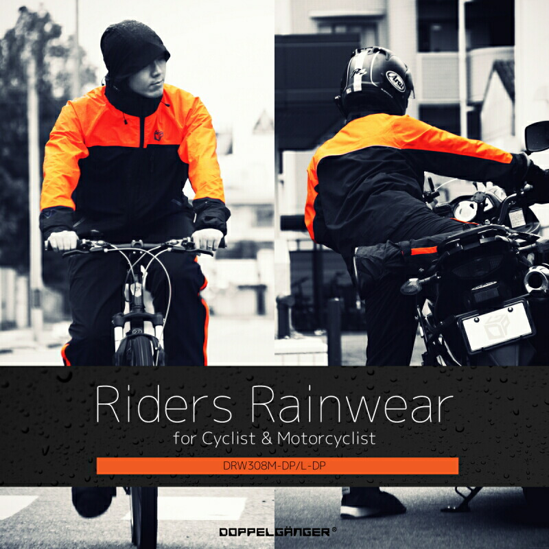 ライダーズレインウェア(合羽)(オレンジ/ブラック)(160-175cm)自転車・バイク男女兼用MサイズDRW308M-DP[DRW308MDP]ドッペルギャンガーDOPPELGANGERDPG