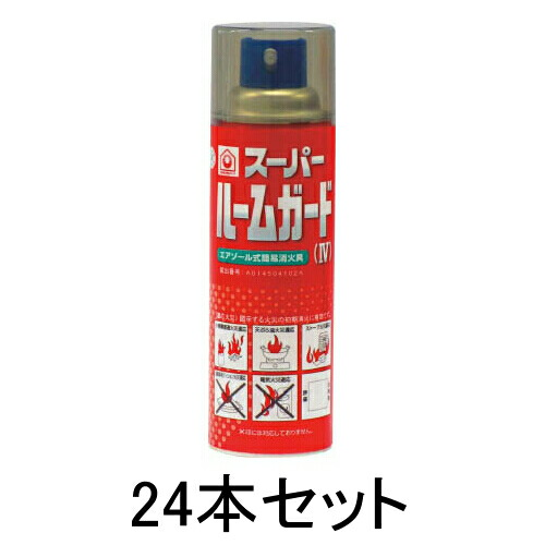 【送料無料】簡易消火スプレー24本セットスーパールームガード3(エアゾール(スプレー)式簡易消火器具)420ml24本NDCSRG3-24CS日本ドライケミカル