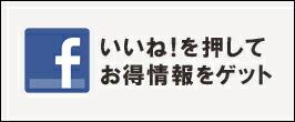 ��facebook �ġ��륨�����ץ쥹��ڡ����֤ۡ����͡��פ�å����ƺǿ�����åȡ�