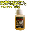 Trial type ultra-high performance tapping oil NASKATAP ( ナスカタップ ) 50 mL NT005 (small parts) ultra high performance taps liquid ( oily ) of lab. Industrial Ultra extreme pressure lubricant fs3gm