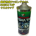Super extreme pressure lubricants for ultra high-performance tapping oil NASKATAP ( ナスカタップ ) 1 L cans NT 1 high performance taps liquid ( oily ) of research industry