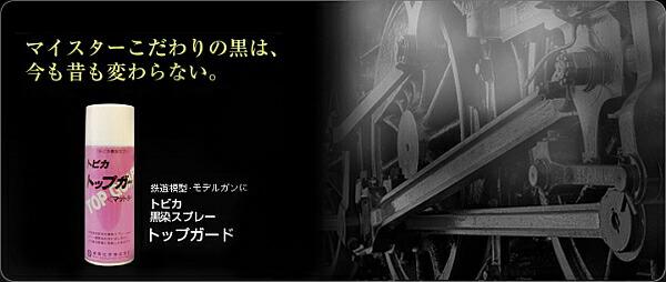 マイスターこだわりの黒は、今も昔も変わらない!鉄道模型・モデルガンにも最適! トビカ黒染スプレー  トビカトップガードスプレー