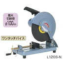 305mmX25.4 for high speed cutting machine ワンタッチバイス light cutter with (abrasive cutting machine) L120S-N [L120SN] compact cutting machine new Daiwa (ECHO)