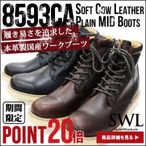 593(コクサン)後継ブーツ