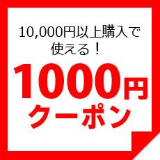 1000円クーポン<利用期間> 2017年 3月31日(金)00:00〜2017年 4月 6日(木)01:59