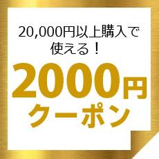 2000円クーポン<利用期間> 2017年 3月31日(金)00:00〜2017年 4月 6日(木)01:59