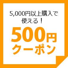 500円クーポン<利用期間> 2017年 3月31日(金)00:00〜2017年 4月 6日(木)01:59
