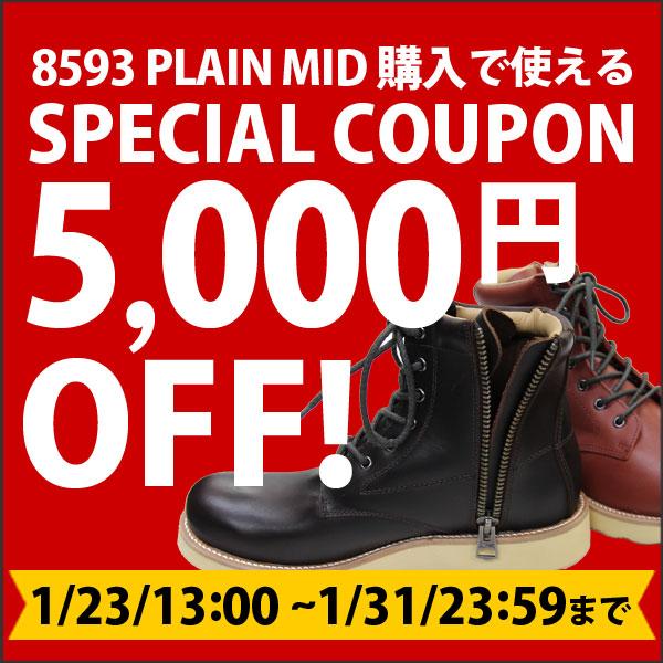 OB8593-5000円クーポン
