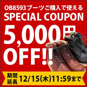 5000円クーポン
