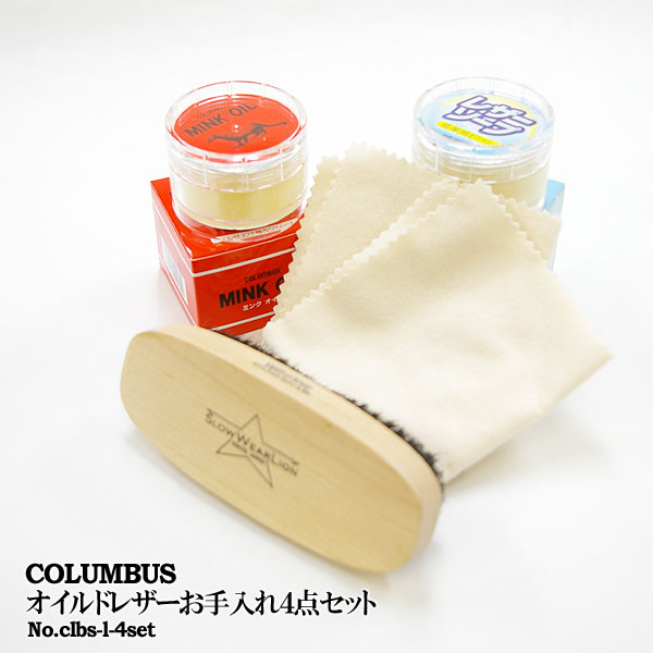 COLUMBUS レザー用4点セット