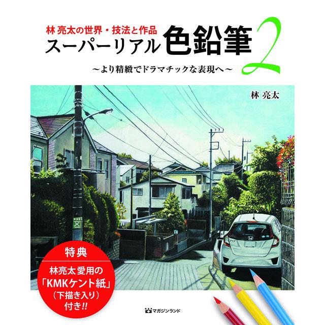 コミック画材 林亮太の世界・技法と作品 スーパーリアル色鉛筆2