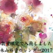 コミック画材 永山裕子カレンダー