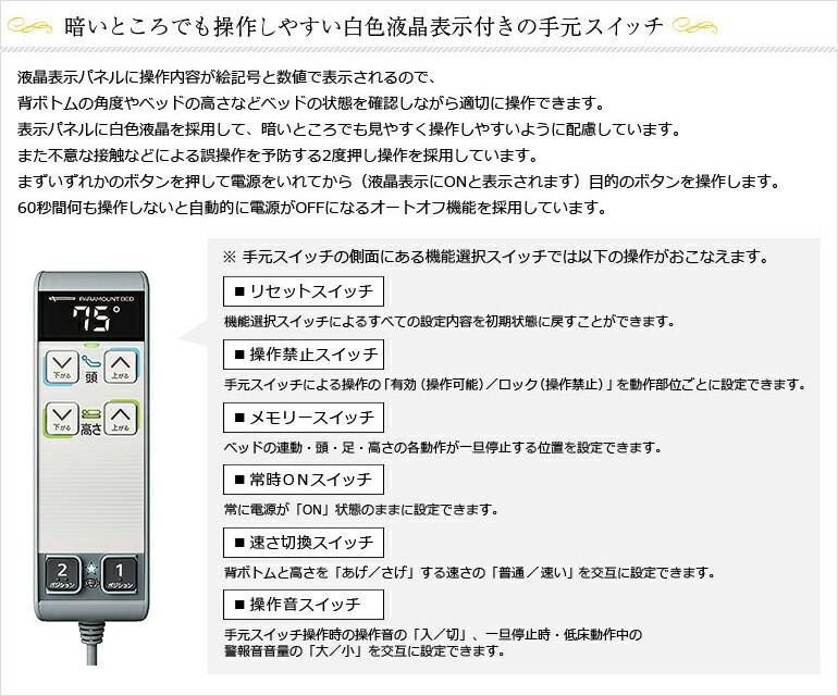 暗いところでも操作しやすい白色液晶表示付きの手元スイッチ