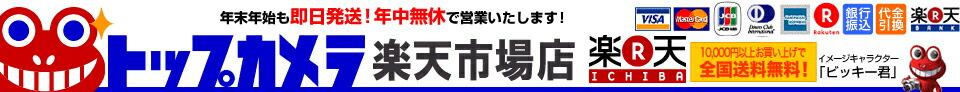 トップカメラ 楽天市場店:インターネットのお店においても「お客様第一主義」の信念は変わりません!