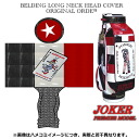 Entering three long neck head cover set cards embroidery (joker pattern)