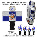 ★ campaigns conducted during ★ Belding longneck head cover 4 book set limited color Joker 2 white x blue (6 split pattern)