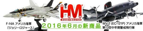 HOBBYMASTER����