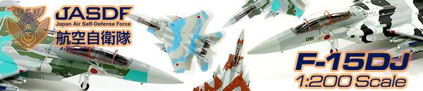 F-15DJ 1/200